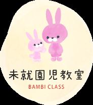 未就園児教室 BAMBI CLASS