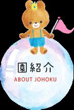 園紹介ABOUT JOHOKU