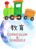 教育CURRICULUM&SCHEDULE