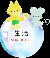 生活SCHOOL LIFE