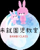 未就園児教室BAMBI CLASS