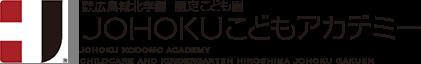 学校法人 広島城北学園 認定こども園JOHOKUこどもアカデミーJOHOKU KADOMO ACADEMY CHILDCARE AND KINDERGARTEN HIROSHIMA JOHOKU GAKUEN
