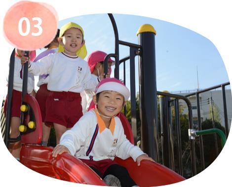 03 遊びを通して心身ともに健全な子どもを育てる