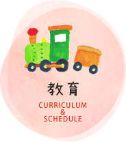 教育 CURRICULUM & SCHEDULE