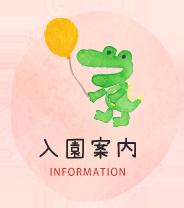 入園案内 INFORMATION
