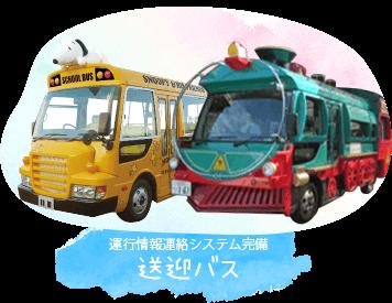 運行情報連絡システム完備 送迎バス