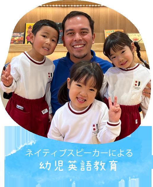 ネイティブスピーカーによる 幼児英語教育
