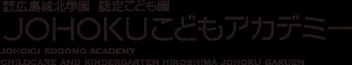 学校 法人 広島城北学園 認定こども園 JOHOKUこどもアカデミー JOHOKU KODOMO ACADEMYCHILDCARE AND KINDERGARTEN HIROSHIMA JOHOKU GAKUEN