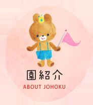 園紹介 ABOUT JOHOKU