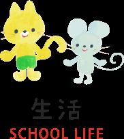 生活 SCHOOL LIFE